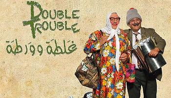 Double Trouble 350x200.jpg